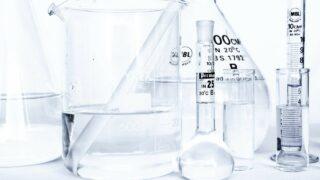化学業界の基礎